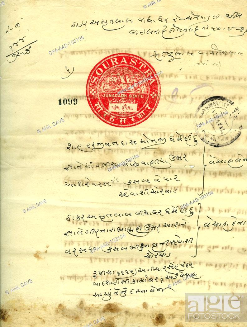 Stock Photo Old Stamp Paper Of India