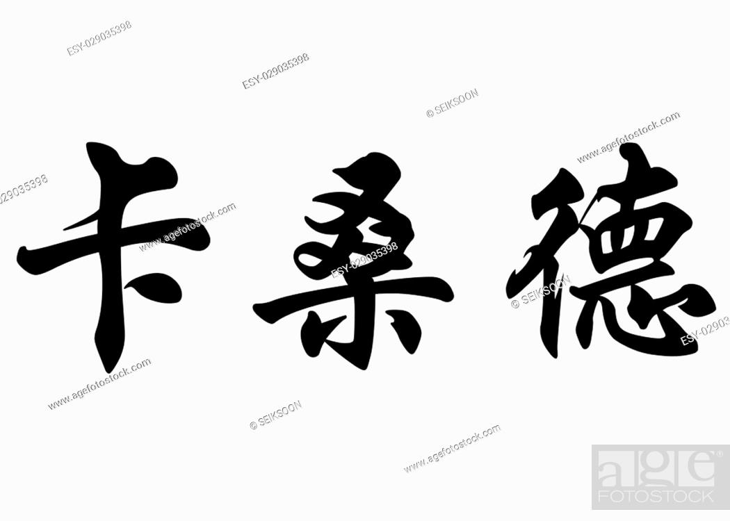 English name Cassandre in chinese kanji calligraphy characters or