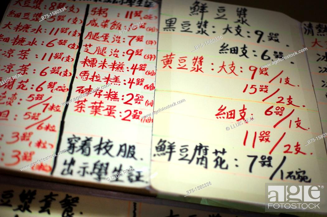 Stock Photo: Chinesse Writing Book, Hong Kong, China, Asia.
