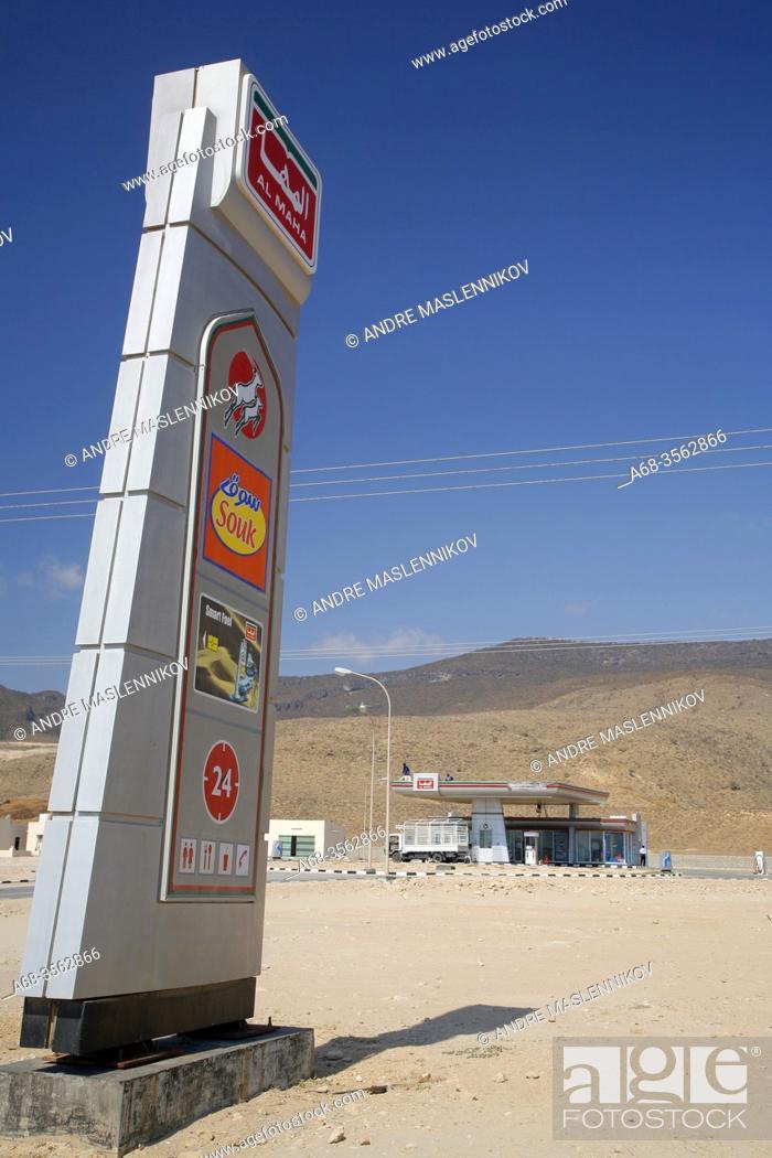 Stock Photo: Petrol station in Oman. Photo: André Maslennikov.