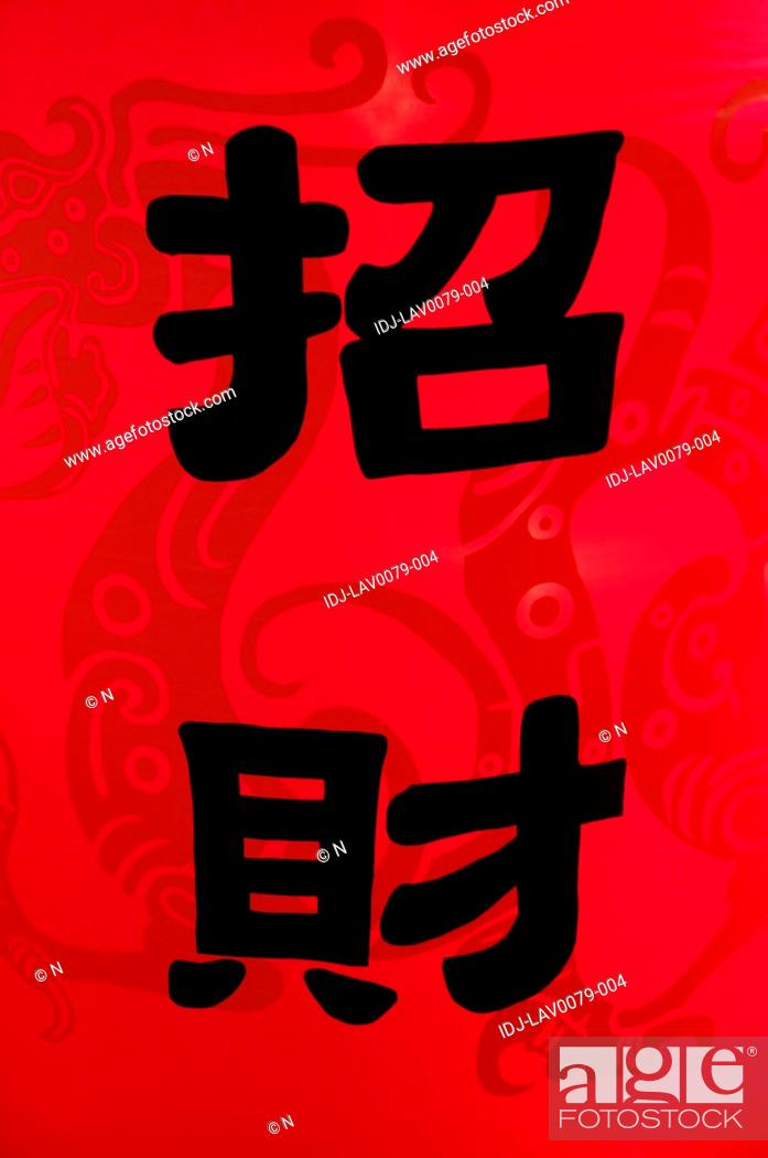 Stock Photo: Chinese script on a red paper, Dihua Street, Taipei, Taiwan.