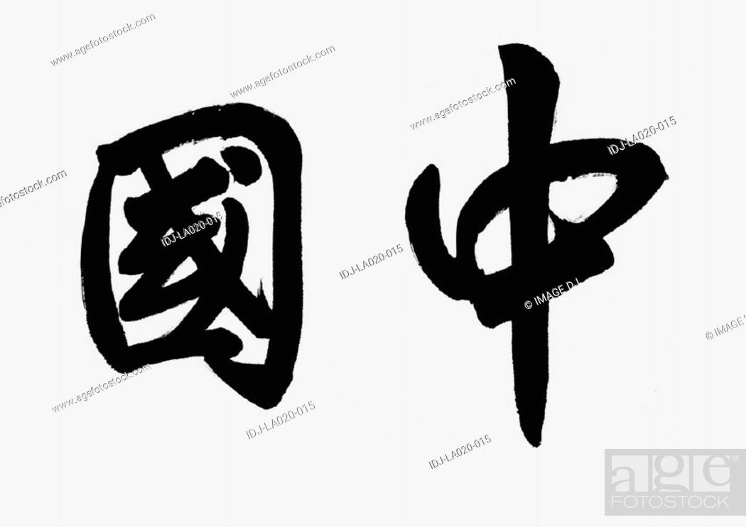 Stock Photo: Chinese Calligraphy.