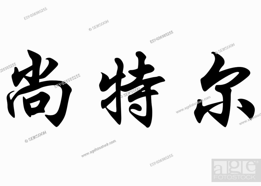 English name Chantel in chinese kanji calligraphy characters or