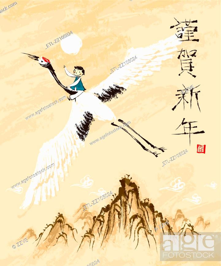 Stock Photo: Portrait of Boy flying with flamingo Bird.