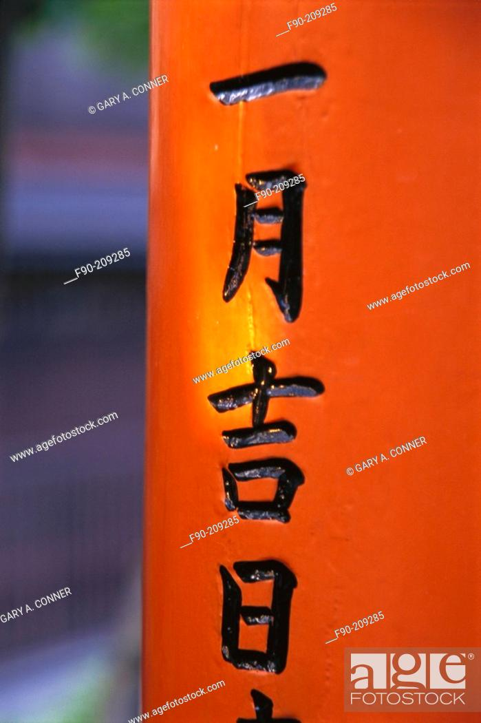 Imagen: Kanji (ideographic Japanese writing characters system adopted from China) on torii gate at temple. Japan.