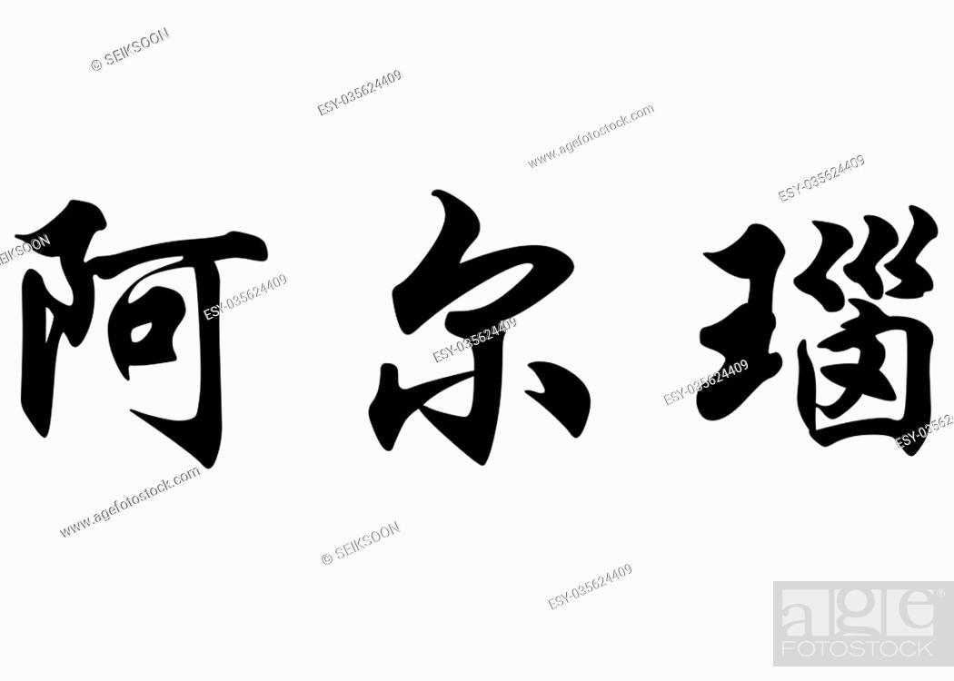 English Name Arnau In Chinese Kanji Calligraphy Characters Or