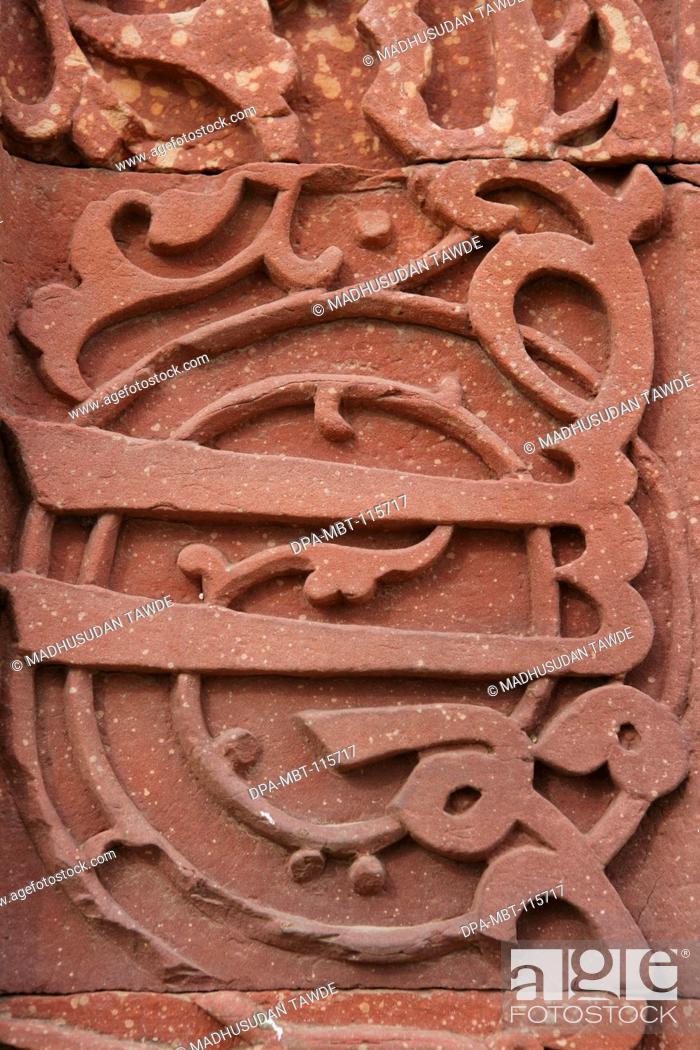 c91de2bcdced Stock Photo - Quran inscription in Qutb Minar complex built in 1311red  sandstone tower