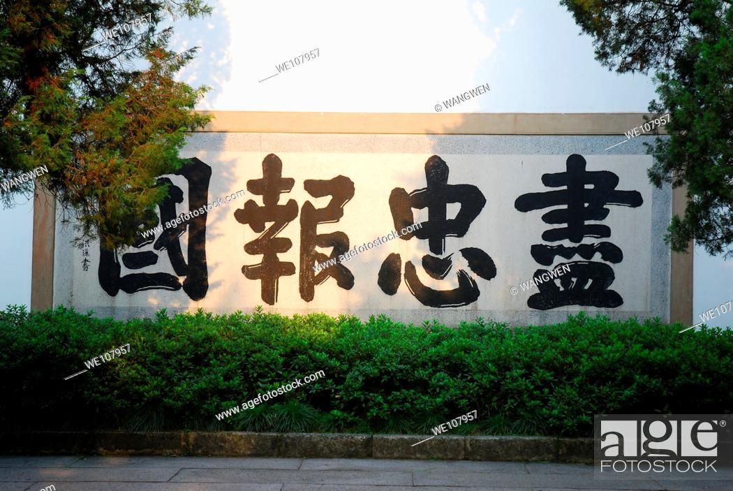 Stock Photo: China. Hangzhou. West Lake. Yue Fei temple.