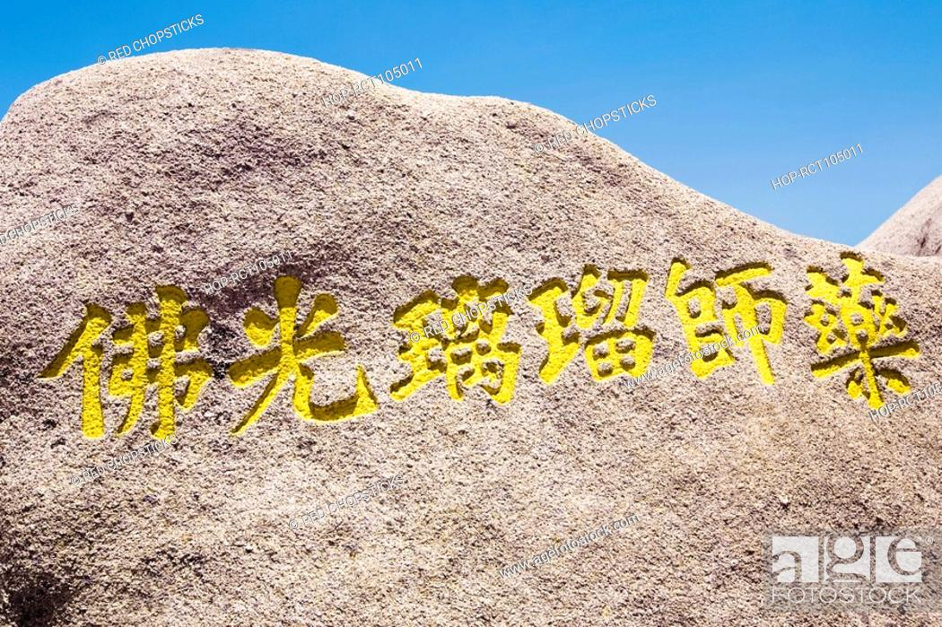 Stock Photo: Text carved on a rock, Huangshan Mountains, Anhui Province, China.
