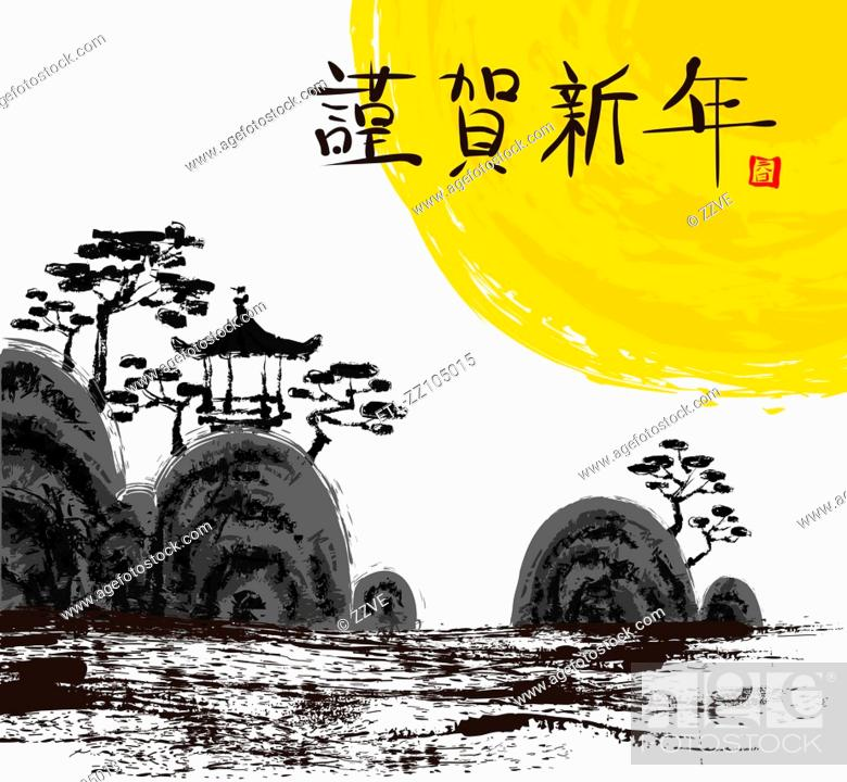 Stock Photo: Sketch of Scenery with chinese text.