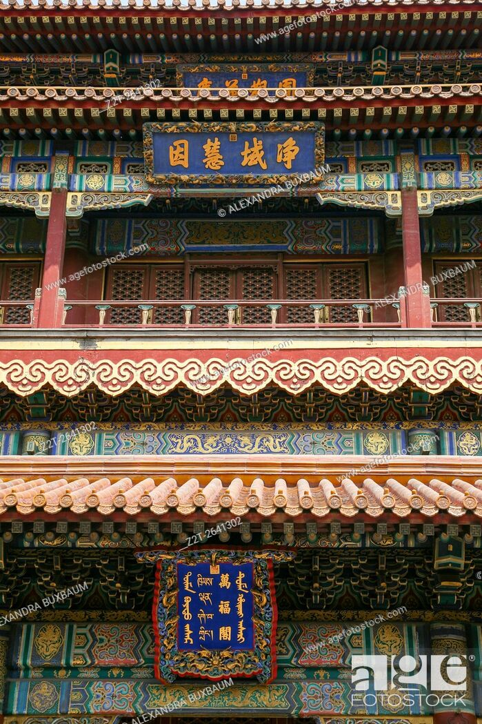 Stock Photo: Architectural detail at the Lama Temple in Beijing, China.