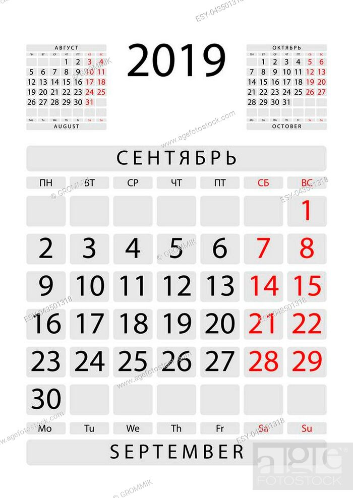 Stock Vector: Calendar sheet for September 2019 with the previous and next months, Russian and English.