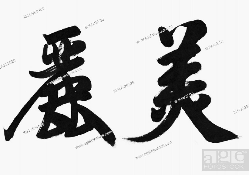 Stock Photo: Chinese Calligraphy.