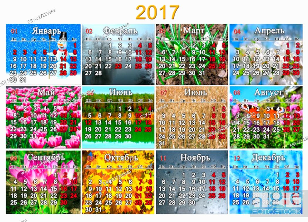 Stock Photo: calendar for 2017 in Russian with photo of nature for every month.