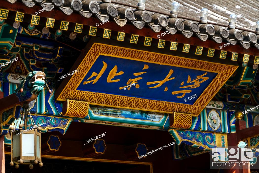 Stock Photo: Beijing, China - Close up of the signboard on the gate of Beijing University.