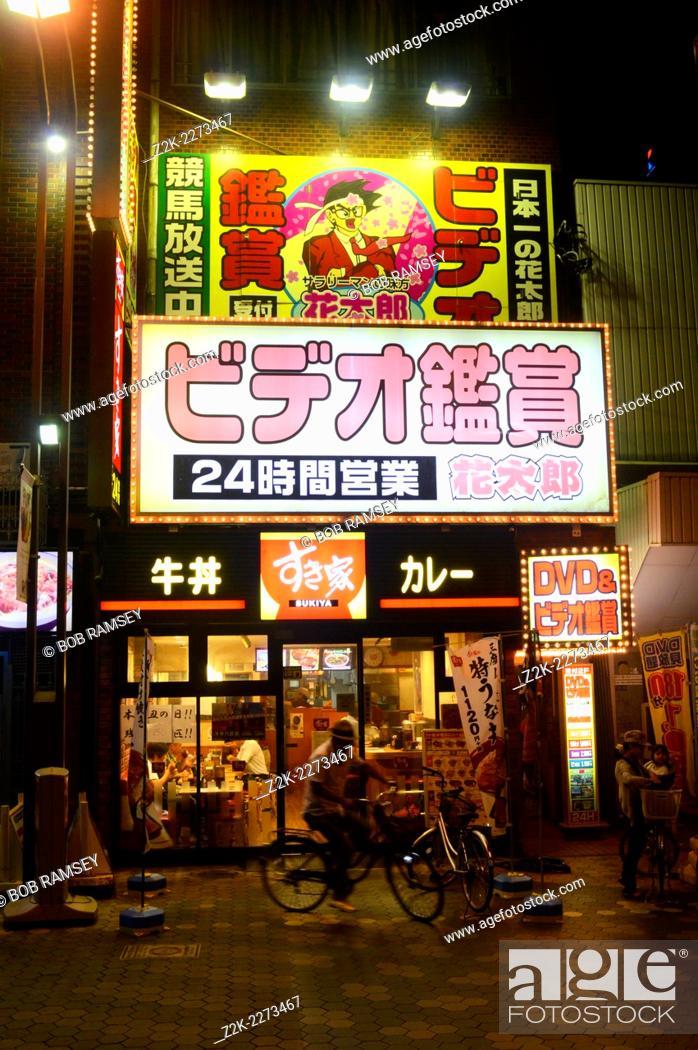 Stock Photo: 24h market, Tokyo, Japan.