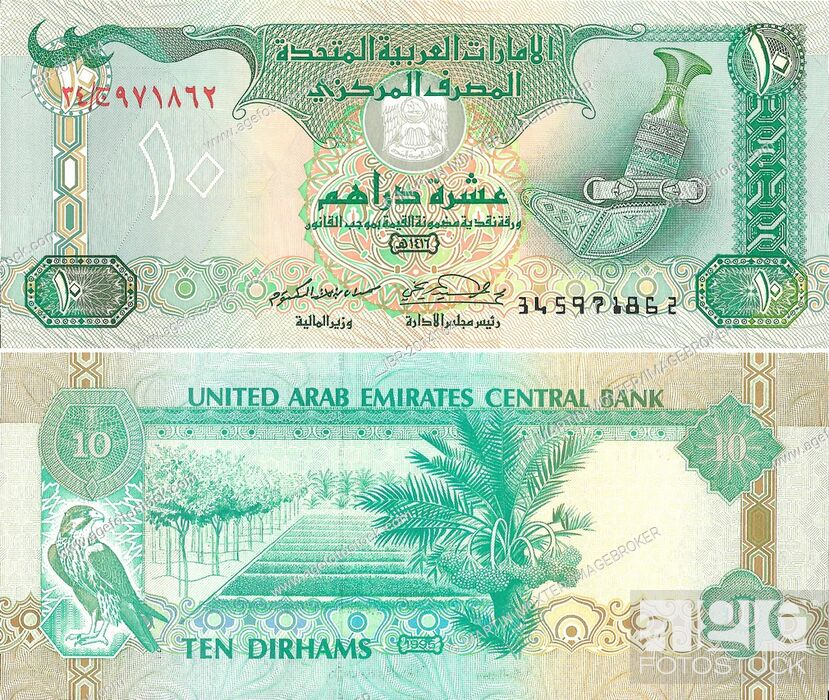Stock Photo Banknote Front And Rear United Arab Emirates Central Bank 10 Dirhams Currency Of The