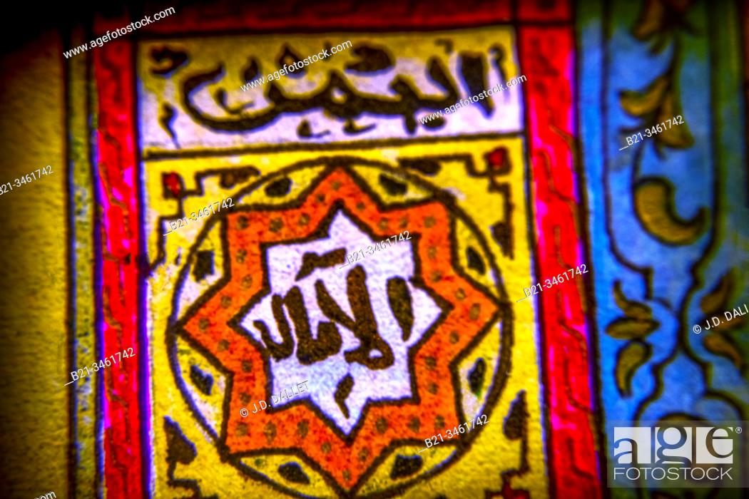 Stock Photo: Religion, Islam, textbook, 18th Century. on the 99 names of Allah.