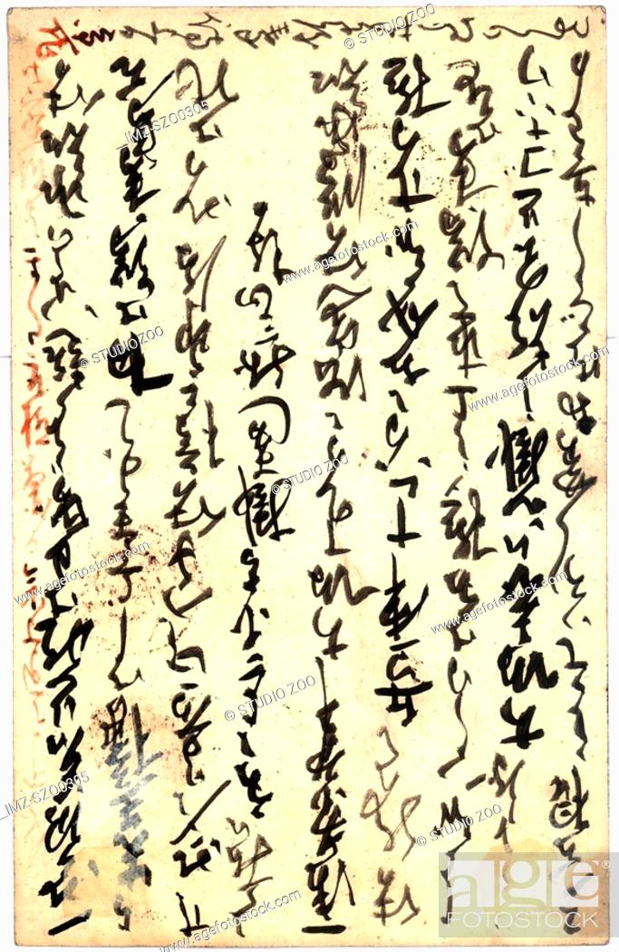 Stock Photo: Vintage postcard with script writing, Japanese.