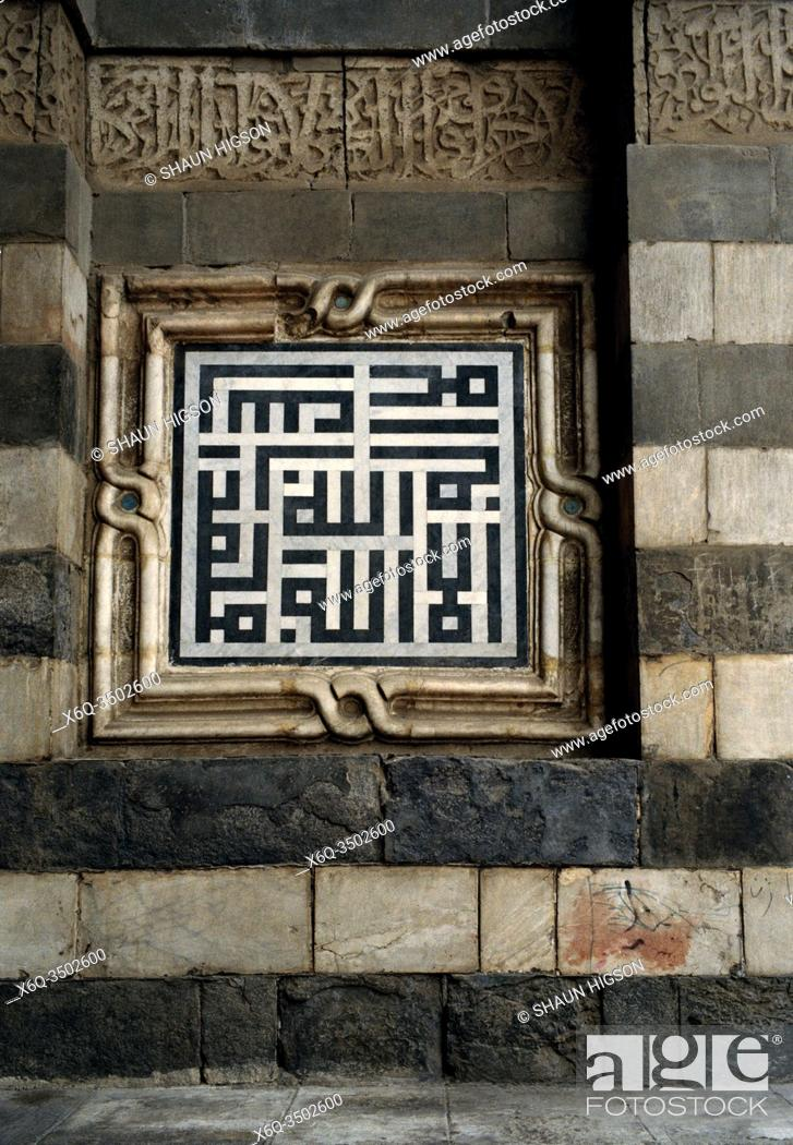 Imagen: Islamic symbolism at the Sultan Al Muayyad Mosque in Islamic Cairo district of the city of Cairo in Egypt in North Africa.