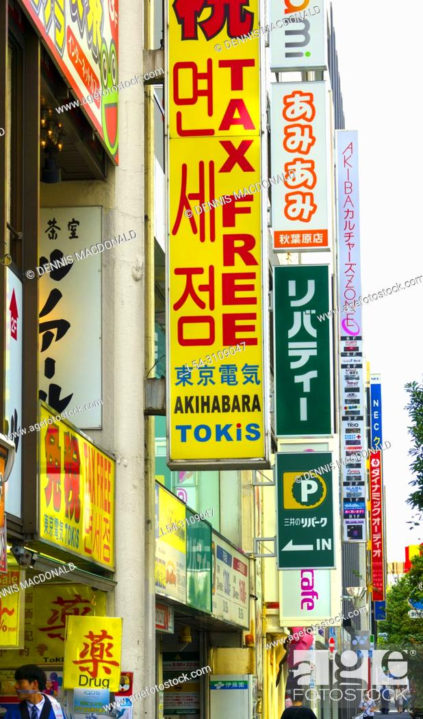 Stock Photo: Shopping Area Tokyo Japan Asia.