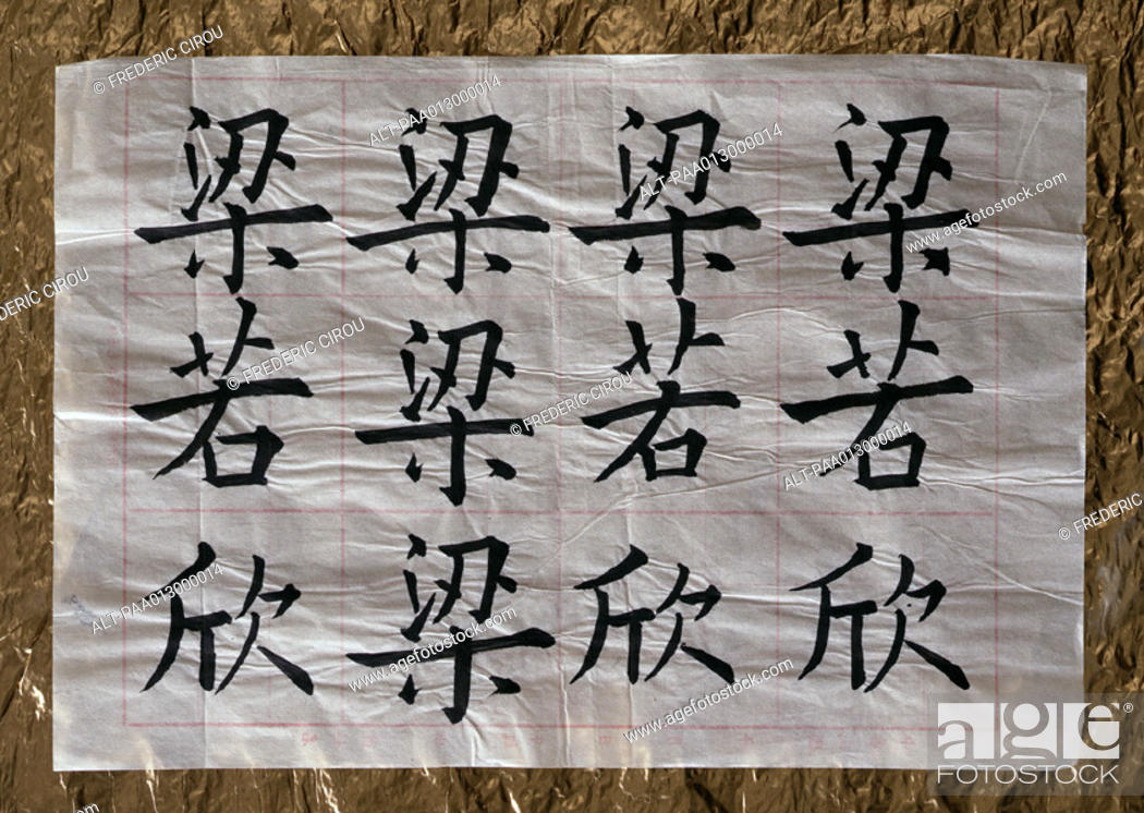 Stock Photo: Chinese characters on wrinkled rice paper.