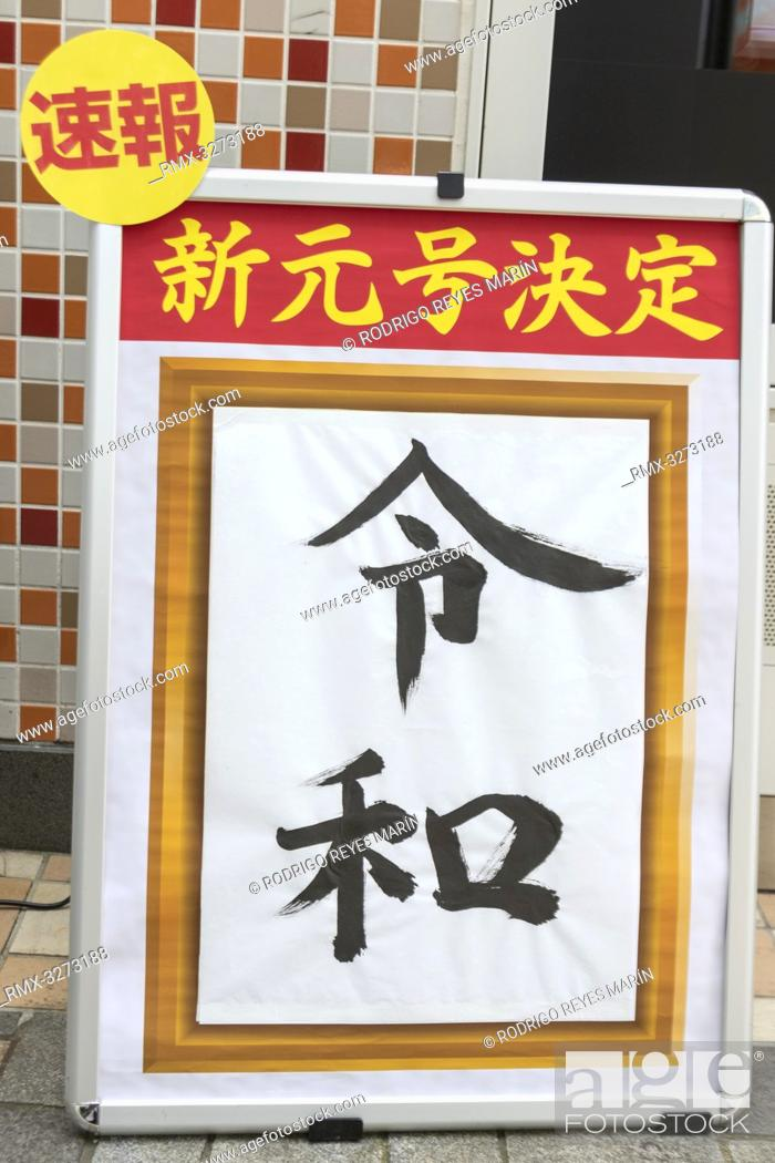 Stock Photo: April 01, 2019, Tokyo, Japan - A signboard of Japanese kanji 'Reiwa' the new name of the next Imperial era is seen on the street near to Ginza area.