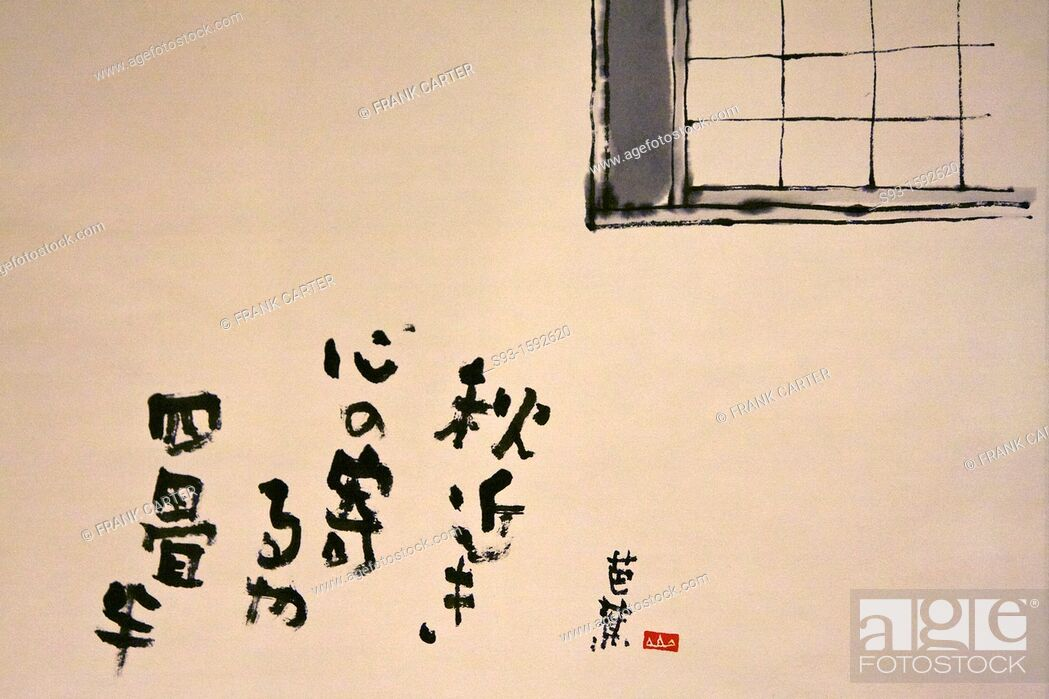 Stock Photo: A painting of a part of a window, with Japanese kanji.