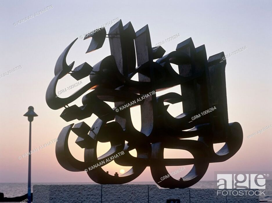 Stock Photo: Monument with Quote of Quran in Jeddah, Saudi Arabia.