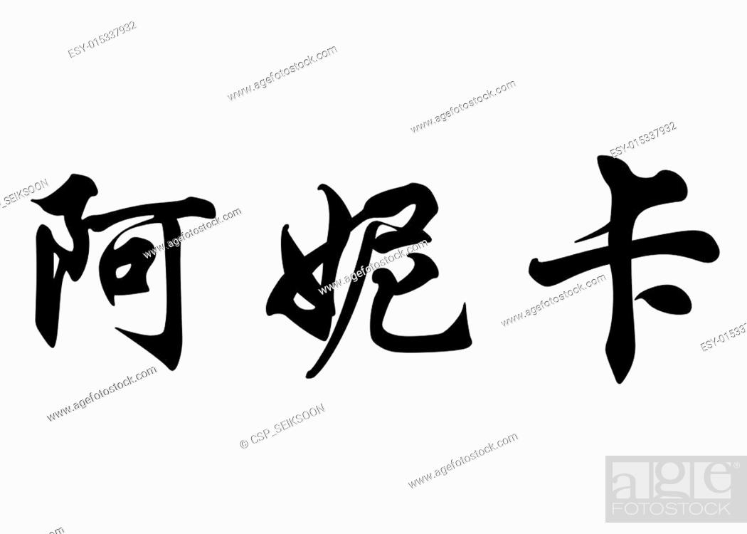 English Name Anica In Chinese Calligraphy Characters Stock Photo
