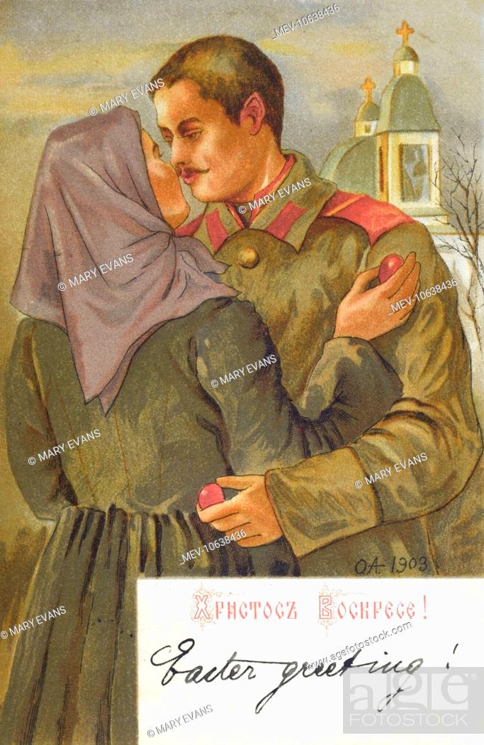 Russian easter greetings card a young couple exchange eggs and a stock photo russian easter greetings card a young couple exchange eggs and a kiss m4hsunfo